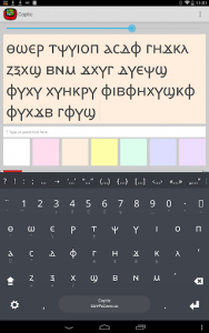 Coptic Keyboard plugin screen shot 1